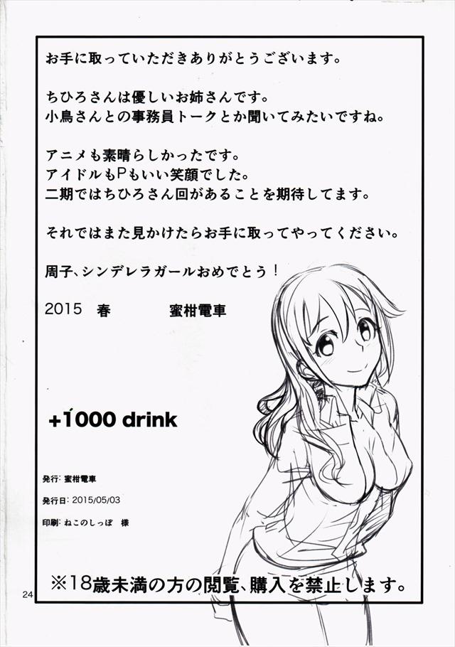 drinksex1025