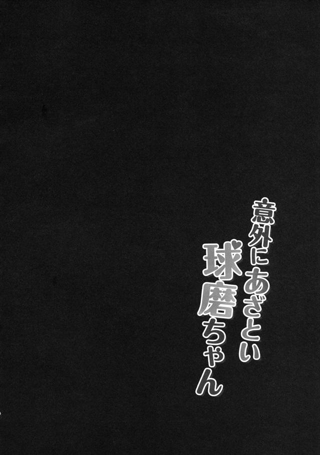 igainiazatoikuma003