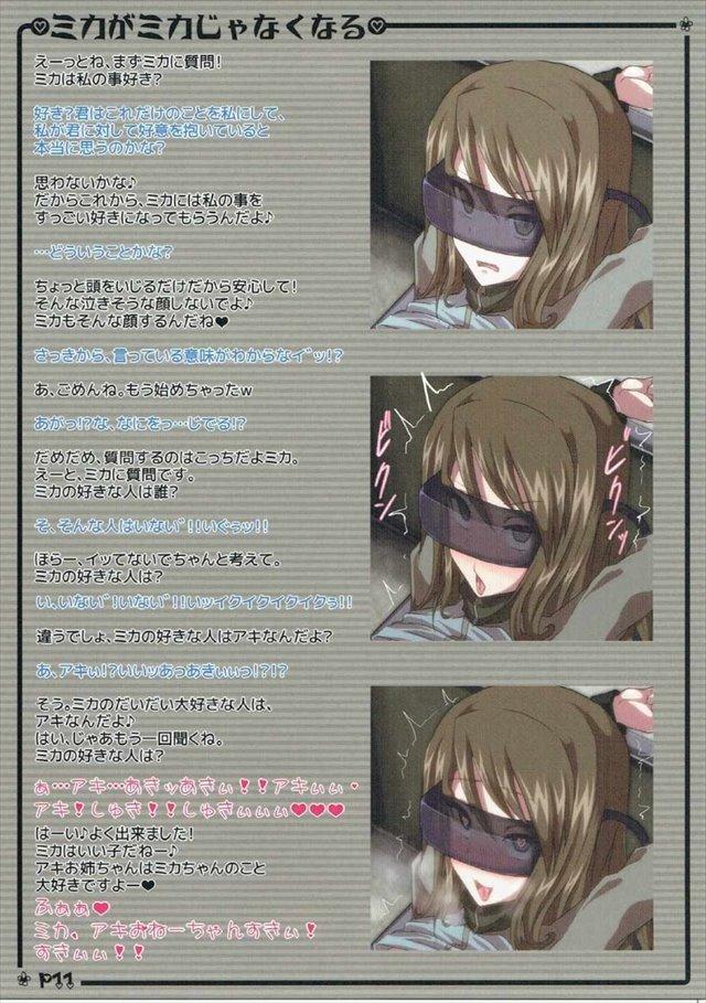 mikagamikajanakunaru009