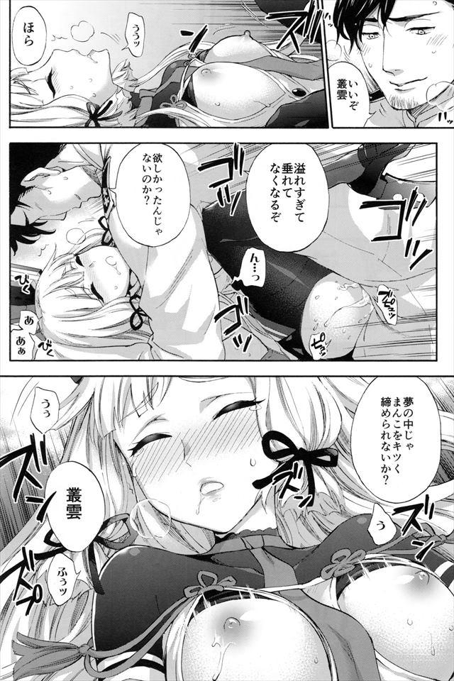 nemuruotomenoshitsuke013