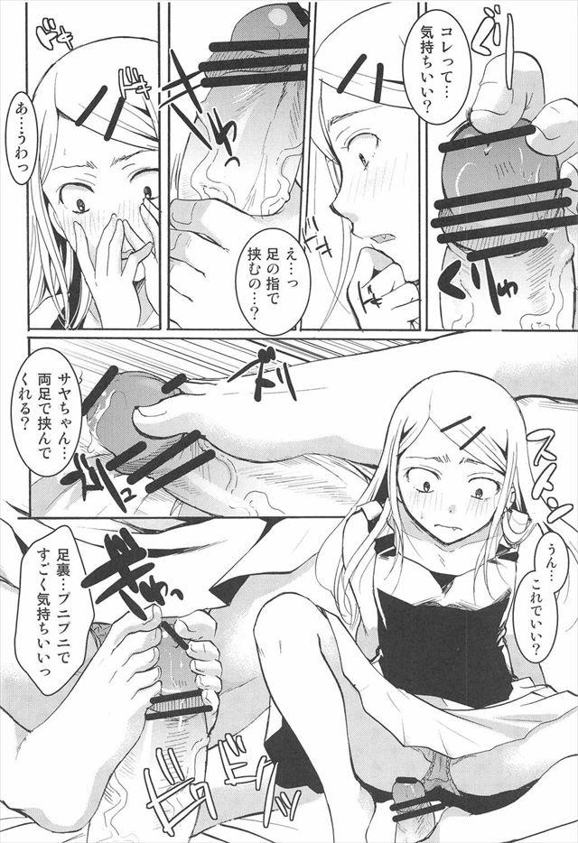 otomegokoro1011