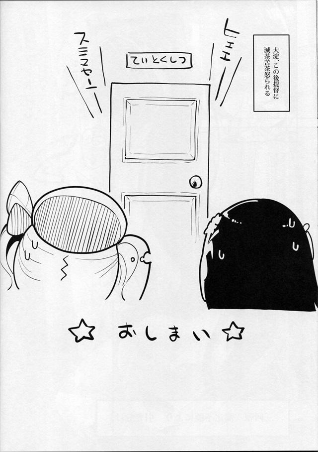 taiketsumizuhokashima024