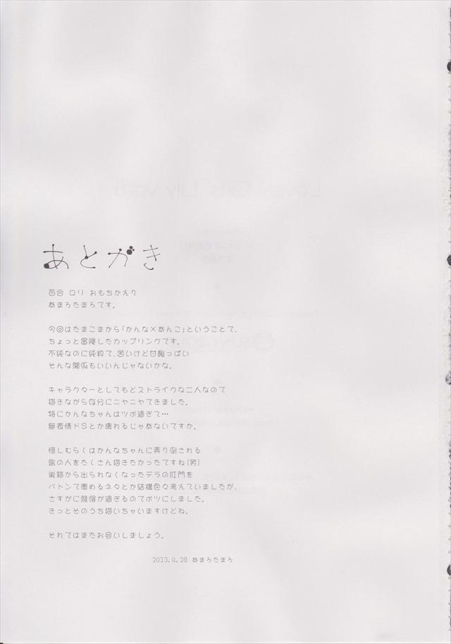 tamakoplay1020