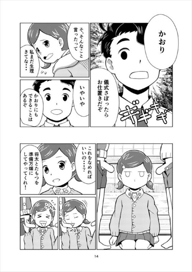 tokaidebakanisarenai1013