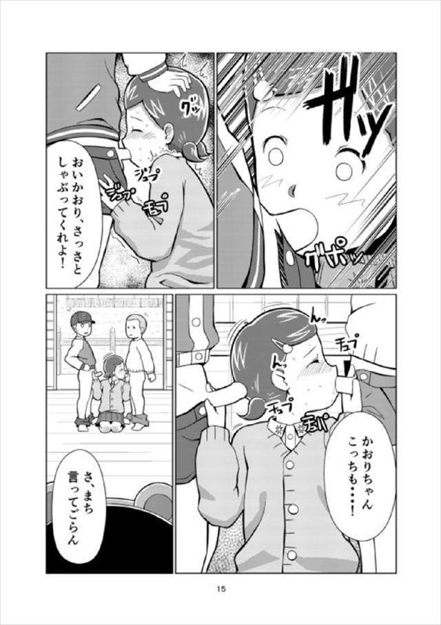 tokaidebakanisarenai1014