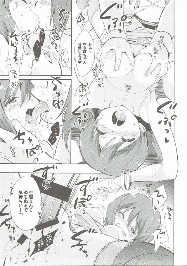 yukiketu1014