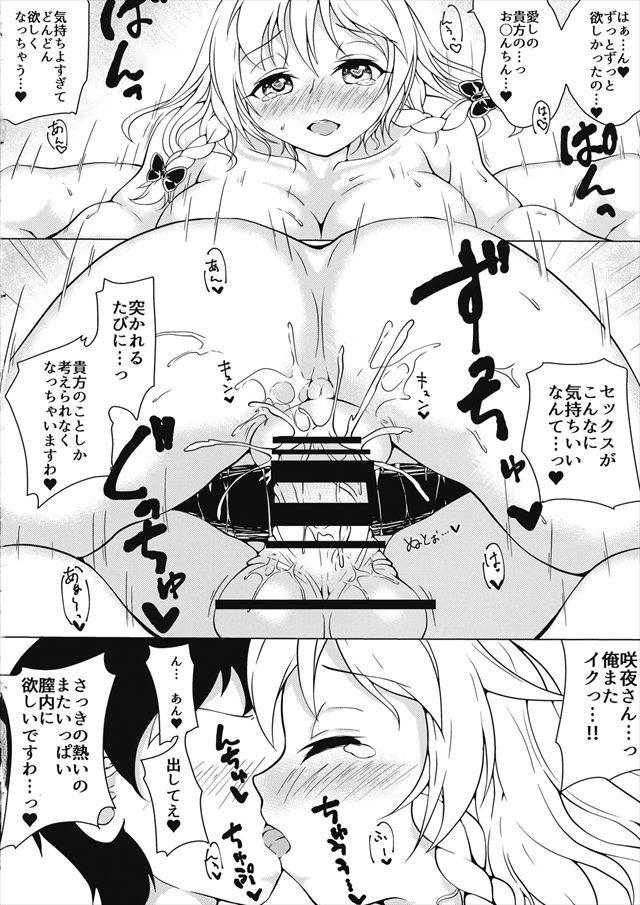 sakuyasantosukisukisex015
