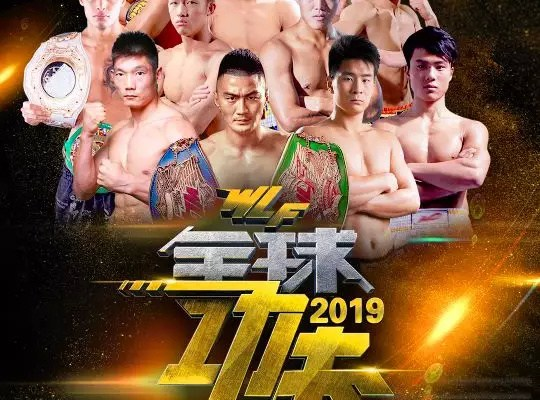 WLF 60 Fight Poster