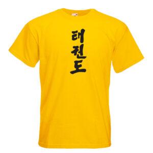 taekwondo-symbols-62-black-on-yellow-Tshirts