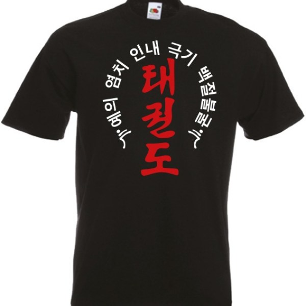 ITF Tenets of Taekwon-Do korean characters 2 colour