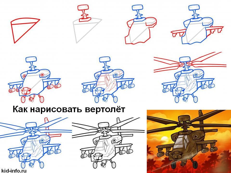 Πώς να σχεδιάσετε ένα στρατιωτικό ελικόπτερο
