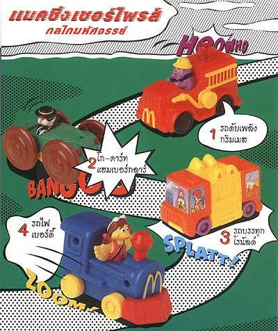 1998-mcsurprise-rides-mcdonalds-happy-meal-toys.jpg