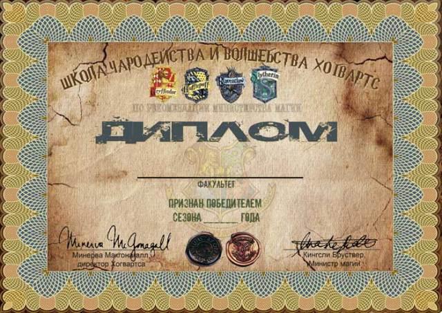 Диплом КВИЗ Гарри Поттер