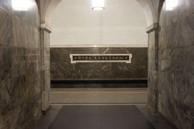 Park Kulturi Moscow Metro