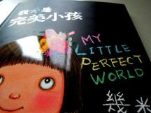 攝自幾米作品《我不是完美小孩》封面(大塊文化出版)