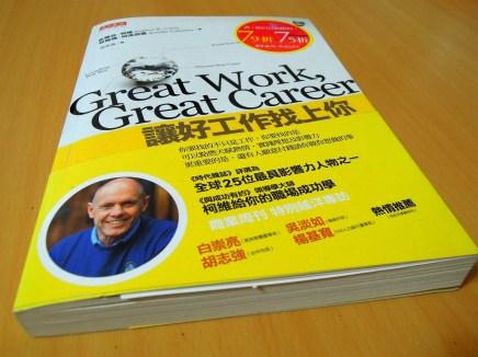 成功學大師 Stephen R. Covey(史蒂芬.柯維)所著《Great Work, Grear Career》(讓好工作找上你)是對我影響很大的一本書。