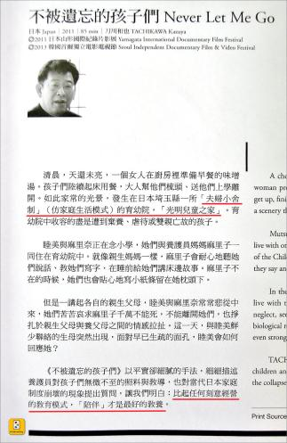 「2013 國際華人紀錄片影展特刊」裡的影片介紹