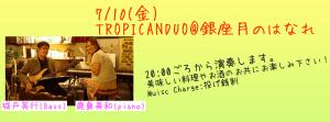 20150710_tropicanduo.001