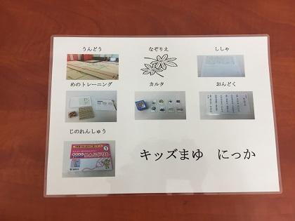 【キッズまゆ】 日課について
