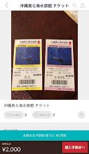 美ら海水族館メルカリの割引券