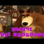 Маша и Медведь – Нынче все наоборот (Трейлер)