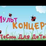 Сборник Мультконцерт –  Детские песни из мультфильмов (Часть 3) HD