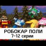 Робокар Поли – Все серии мультика на русском – Сборник 2(7- 12 серии)