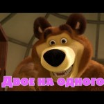 Маша и Медведь – Двое на одного (Трейлер)