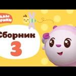 Малышарики – все серии подряд – Сборник 3 | Обучающий мультик для детей 0 до 4 лет