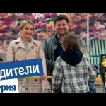 Сериал РОДИТЕЛИ – 4 Серия. Комедийное шоу для всей семьи