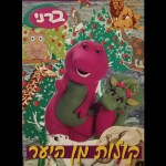 Barney – Forest Sounds [Hebrew]|