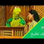 مقطع كيف نطبخ – عيشوا لحظات #افتح_يا_سمسم Iftah Ya Simsim