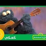 #تم_تي_دم_دم: كعكي والموسيقى #افتح_يا_سمسم – Iftah Ya Simsim