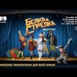 Мюзикл «Белка и Стрелка» – шоу для всей семьи!