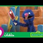 الحلقة الثامنة عشر: هيا نتخيل #افتح_يا_سمسم – Imagination  – Episode 18