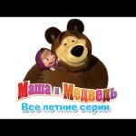 Маша и Медведь – Сборник Летних Мультиков ( Все серии про Лето подряд )