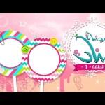 برنامج دردشه بنات – الحلقه التاسعه   قناة كراميش الفضائية Karameesh Tv