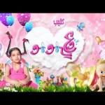 كليب وع البوبو – رنده صلاح بدون ايقاع 2015 | قناة كراميش الفضائية Karameesh Tv