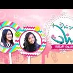 برنامج دردشه بنات – الحلقه الثامنه   قناة كراميش الفضائية Karameesh Tv