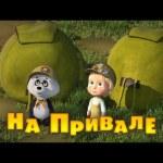 Маша и Медведь – На привале (Трейлер 2)