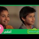 غنوا مع #افتح_يا_سمسم – أغنية المشاعر Iftah Ya Simsim