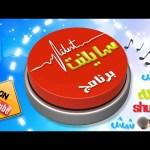 برنامج سايلنت الحلقه 15 بايقاع  قناة كراميش الفضائية Karameesh Tv