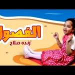 كليب الفصول الاربعه – رنده صلاح | قناة كراميش Karameesh Tv