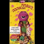 Hachaverim Shel Barney: A Family is Love [Hebrew] (VHS)