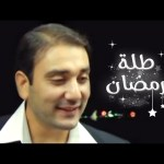 طله رمضان – موسى مصطفى وعبدالقادر صباهي | قناة كراميش Karameesh Tv