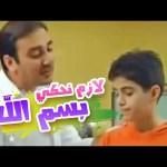 لازم نحكي بسم الله –  موسى مصطفى   قناة كراميش Karameesh Tv