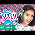 كليب البكاية بدون ايقاع – نتالي مرايات | قناة كراميش Karameesh Tv