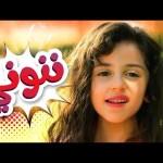 كليب ننوني – زينة عواد | قناة كراميش الفضائية Karameesh Tv