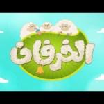 كليب هالخرفان شو ناصحين | قناة كراميش  Karameesh Tv