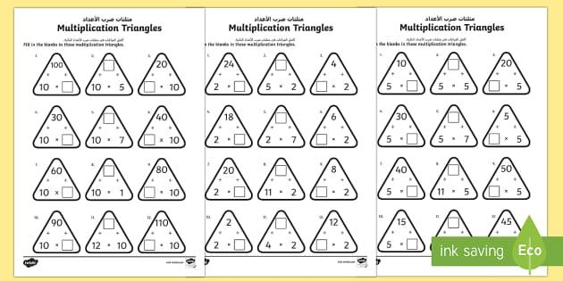 Multiplication Worksheets 12 Times Tables